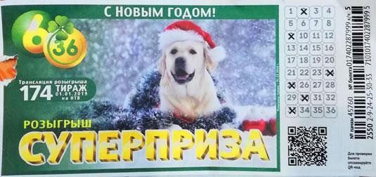 Лотерея 6 из 36 тираж 174 - новогодний