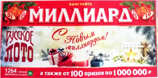 1264 новогодний тираж Русского лото и розыгрыш миллиарда рублей