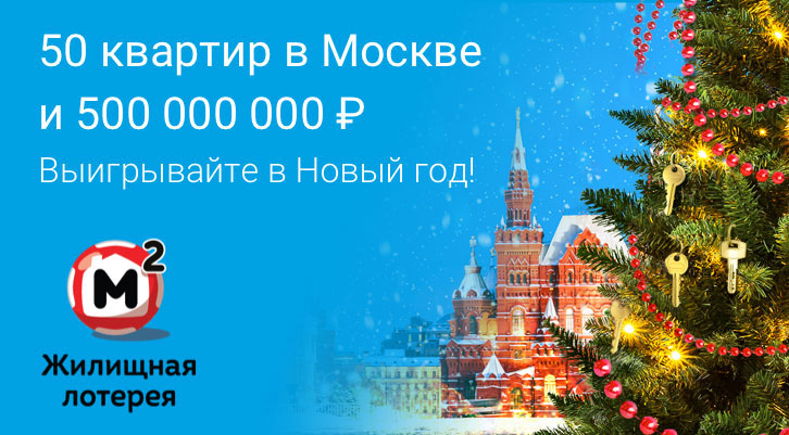 50 квартир в 318 новогоднем тираже Жилищной лотереи и Суперприз 500 миллионов рублей