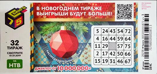 Бинго 75 новогодний 32 тираж