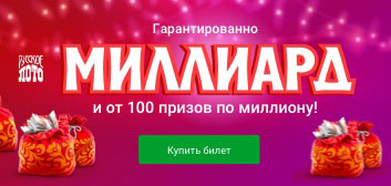 Миллиард в 1316 новогоднем тираже Русского лото и 100 призов