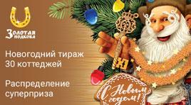 30 коттеджей в 174 новогоднем тираже Золотой подковы и розыгрыш Суперприза