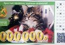 175 рождественский тираж лотереи 6 из 36