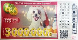 176 тираж лотереи 6 из 36