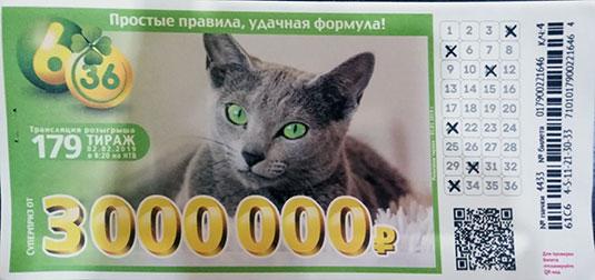 179 тираж лотереи 6 из 36