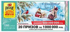 1265 тираж русского лото