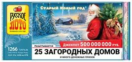 1266 тираж Русского лото