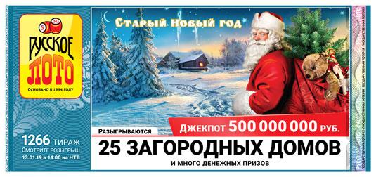 1266 старо-новогодний тираже Русского лото