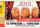 1267 тираж русского лото