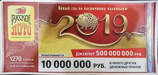 10 миллионов рублей в 1270 тираже Русское лото