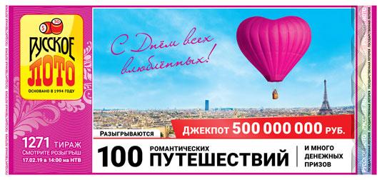 100 путешествий в 1271 тираже Русское лото