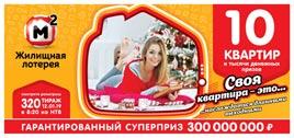 320 тираж Жилищной лотереи