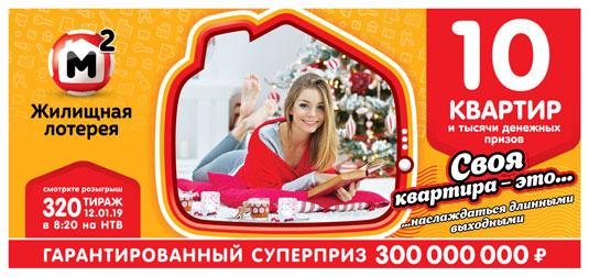320 старо-новогодний тираж Жилищной лотереи