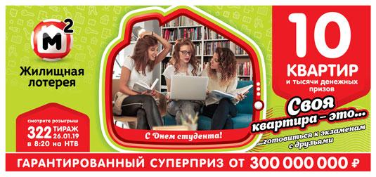 322 тираж Жилищной лотереи