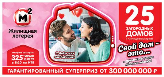 325 тираж Жилищной лотереи