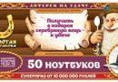 180 тираж Золотой подковы