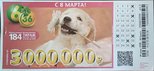 184 тираж лотереи 6 из 36