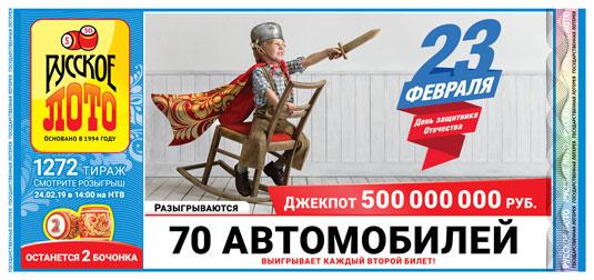 70 автомобилей в 1272 тираже Русское лото