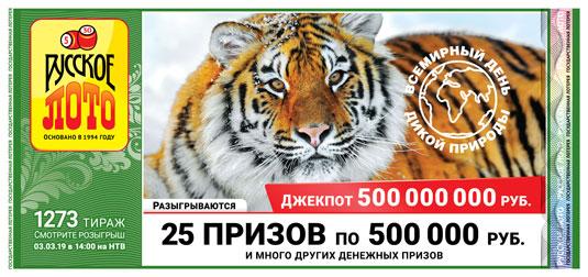 25 призов по 500 тысяч в 1273 тираже Русское лото