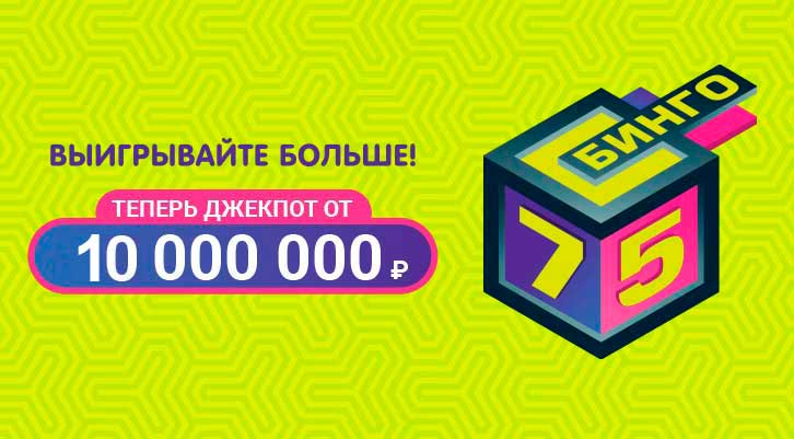 10 миллионов в лотерее Бинго 75