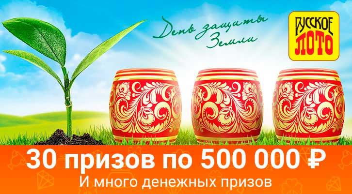 30 призов по 500 тысяч в 1277 тираже русского лото