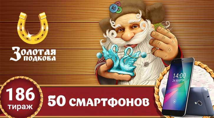 186 тираж Золотой подковы