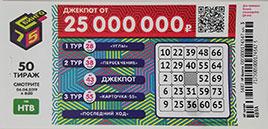 50 тираж лотереи бинго 75