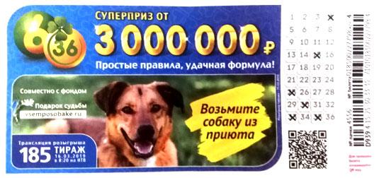 185 тираж лотереи 6 из 36