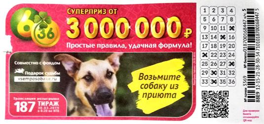 187 тираж лотереи 6 из 36