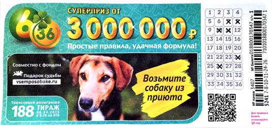 188 тираж лотереи 6 из 36