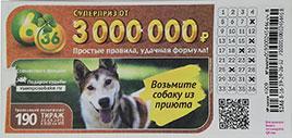 Билет лотерея 6 из 36 тираж 190