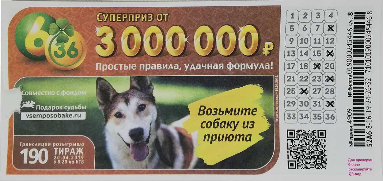 190 тираж лотереи 6 из 36