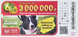 Проверить билет лотереи 6 из 36 тиража 191