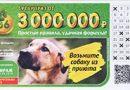 Проверить билет лотерея 6 из 36 тираж 192