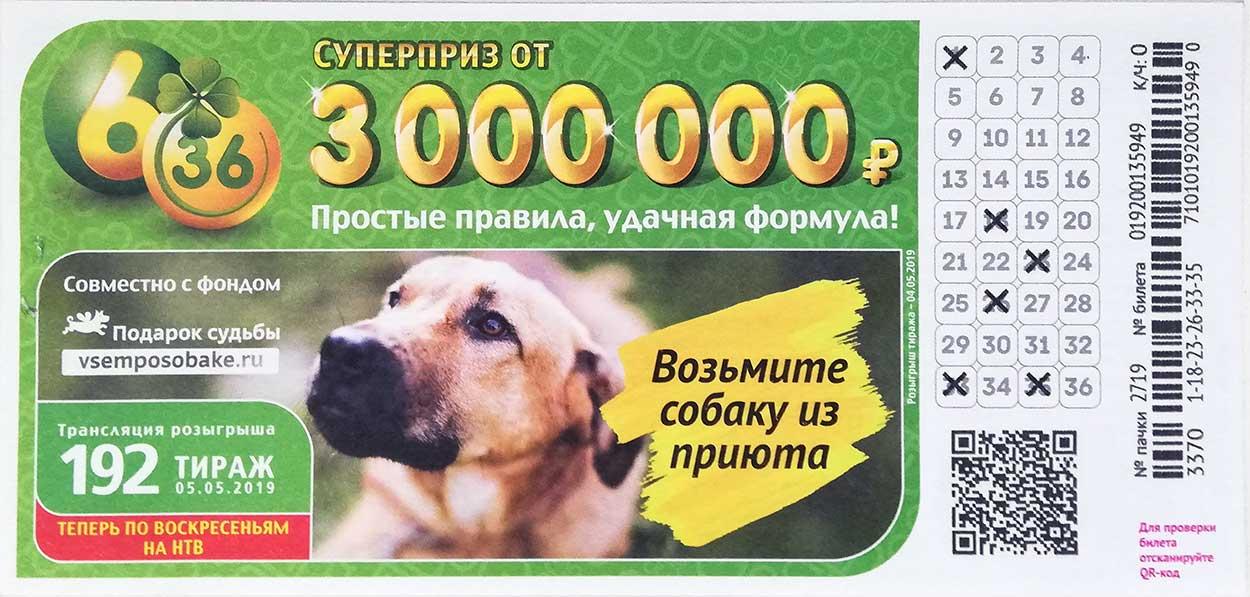 Проверить билет лотереи 6 из 36 тиража 192