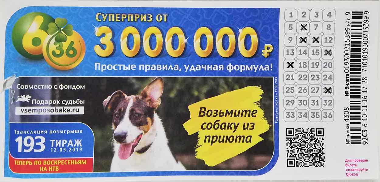 Проверить билет лотереи 6 из 36 тиража 193