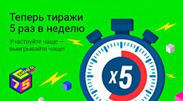 5 тиражей в неделю лотереи бинго 75