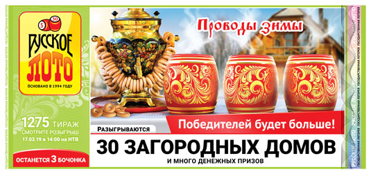 30 загородных домов в 1275 тираже Русское лото