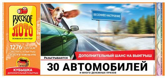 30 автомобилей в 1276 тираже Русское лото