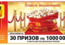 1278 тираж Русского лото