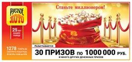 30 призов по миллиону в 1278 тираже русского лото