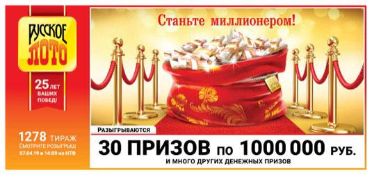 30 миллионов в 1278 тираже Русское лото