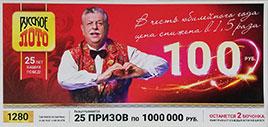 Результаты 1280 тиража Русского лото — проверить билет за 21.04.2019