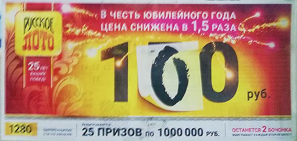 15 призов по миллиону в 1280 тираже русского лото