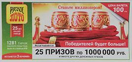 Проверить билет Русское лото тираж 1281
