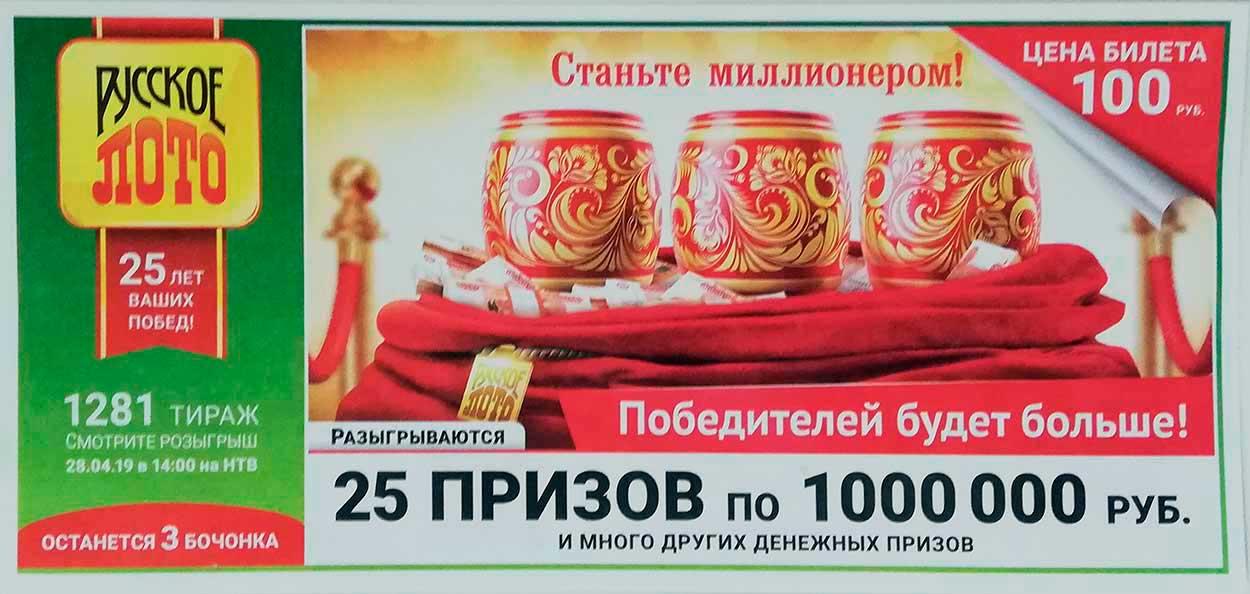 25 призов по миллиону в 1281 тираже русского лото