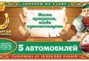 188 тираж Золотой подковы
