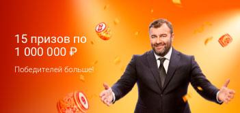 15 призов по миллиону в 1279 тираже русского лото