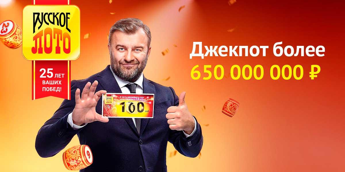 Джек-пот Русского лото в апреле