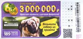 189 тираж лотереи 6 из 36